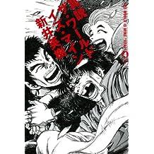 真説 ザ・ワールド・イズ・マイン 4巻(1) (ビームコミックス)