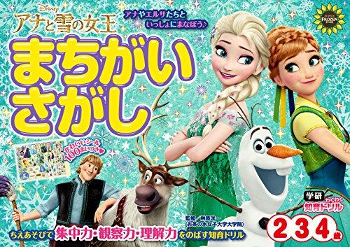 アナと雪の女王 まちがいさがし (2歳・3歳・4歳) (学研わくわく知育ドリル)の詳細を見る