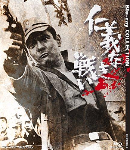 【Amazon.co.jp限定】仁義なき戦い Blu-ray COLLECTION(オリジナルポストカード5枚セット付き)
