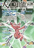 人工知能 Vol.30 No.3 (2015年05月号)