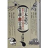 日本語の常識・非常識―間違えやすい成句・諺・古語の使い方