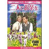 二人でお茶を CCP-122 [DVD]