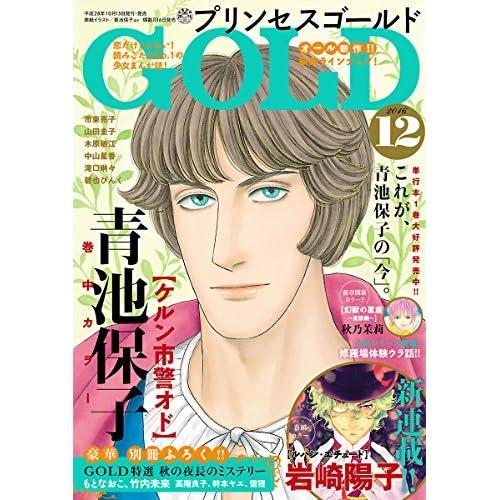 プリンセスGOLD 2016年12月号 [雑誌]