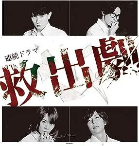 連続ドラマ「救出劇」 [Blu-ray]