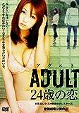 ADULT ~24歳の恋~ パッケージ画像