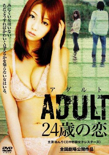 ADULT〜24歳の恋〜 [DVD]