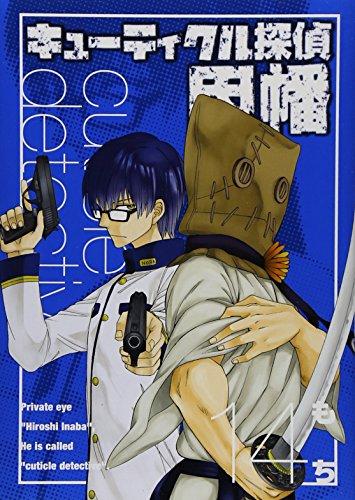 キューティクル探偵因幡(14) (Gファンタジーコミックス)の詳細を見る