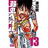 弱虫ペダル 13 (少年チャンピオン・コミックス)