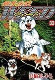 銀牙伝説ウィード 33 (Nichibun comics)
