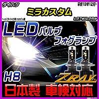 ダイハツ ミラカスタム L27#/L28# 平成18年12月- 【 LEDホワイトバルブ】 日本製 3年保証 車検対応 LEDライト