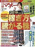 日経マネー 2019年 2 月号