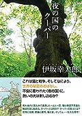 伊坂幸太郎『夜の国のクーパー』の表紙画像