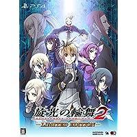 旋光の輪舞2 限定版 (【特典】設定資料集・オリジナルサウンドトラック・設定資料DVD 同梱) - PS4