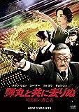 弾丸と共に去りぬ -暗黒街の逃亡者-[DVD]