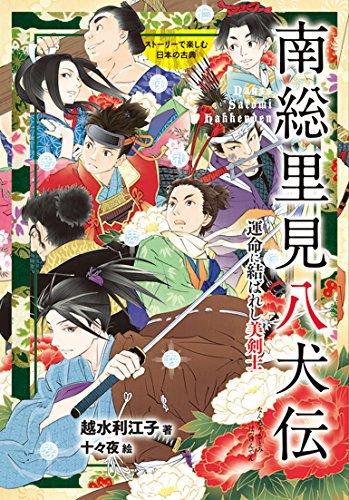 ストーリーで楽しむ日本の古典 (19) 南総里見八犬伝 運命に結ばれし美剣士