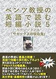 ベンツ教授の英語で読む短編小説5コナン・ドイル「サセックスの吸血鬼」: 注釈入りサイドリーダー (知は力なり!シリーズ)