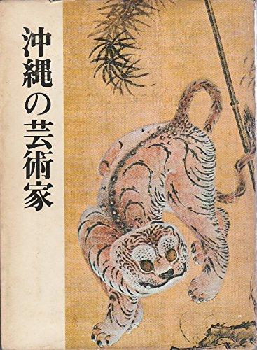 沖縄の芸術家 (1971年)