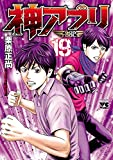 神アプリ 19 (ヤングチャンピオン・コミックス)