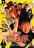 激情版エリートヤンキー三郎[DVD]