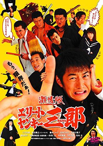激情版エリートヤンキー三郎 [DVD]