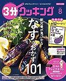 【日本テレビ】3分クッキング 2018年8月号 [雑誌]