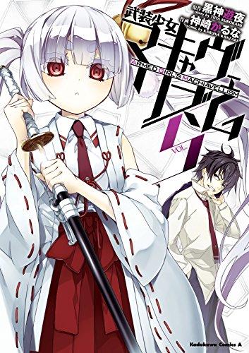 武装少女マキャヴェリズム(5)<武装少女マキャヴェリズム> (角川コミックス・エース)