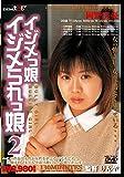 イジメっ娘 イジメられっ娘 2 [DVD]