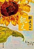 飢え (角川文庫)