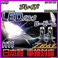 トヨタ ブレイド 154H/156H 平成18年12月- 【LEDホワイトバルブ】 日本製 3年保証 車検対応 led LEDライト