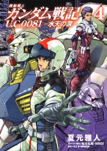 機動戦士ガンダム戦記 U.C.0081‐水天の涙‐ (4) (角川コミックス・エース 26-23)の詳細を見る