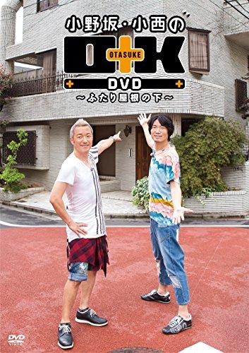 小野坂・小西のO+K ~ふたり屋根の下~ [DVD]...