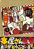 ガイコツ書店員 本田さん アニメDVD付き特装版 上巻 (ジーンピクシブシリーズ)
