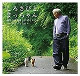 しろさびとまっちゃん 福島の保護猫と松村さんの、いいやんべぇな日々<しろさびとまっちゃん>