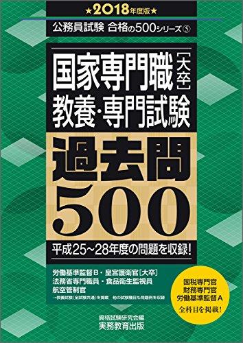 国家専門職[大卒] 教養・専門試験 過去問500 2018年度 (公務員試験 合格の500シリーズ5)の詳細を見る