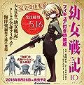 カルロ・ゼンの人気小説「幼女戦記」第10巻が9月発売