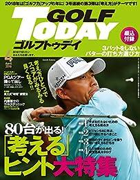 GOLF TODAY (ゴルフトゥデイ) 2018年 4月号 [雑誌]