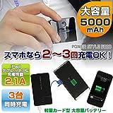 microUSB USBケーブル内蔵 ポータブル バッテリー 5000mAh iPhone5s 対応 スマホ iPad対応 2.1A カラー ホワイト