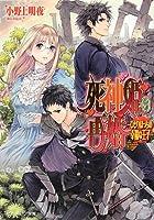 死神姫の再婚 -ひとりぼっちの幸福な王子- (ビーズログ文庫)