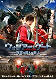 ウォリアー・ゲート 時空を超えた騎士[DVD]