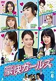 豪快ガールズ VOL.6[DVD]