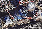東京スカイツリー  UNDER CONSTRUCTION