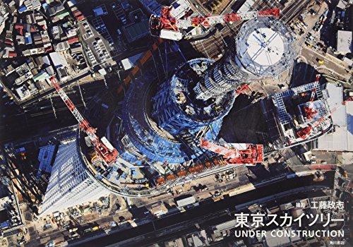 東京スカイツリー  UNDER CONSTRUCTIONの詳細を見る
