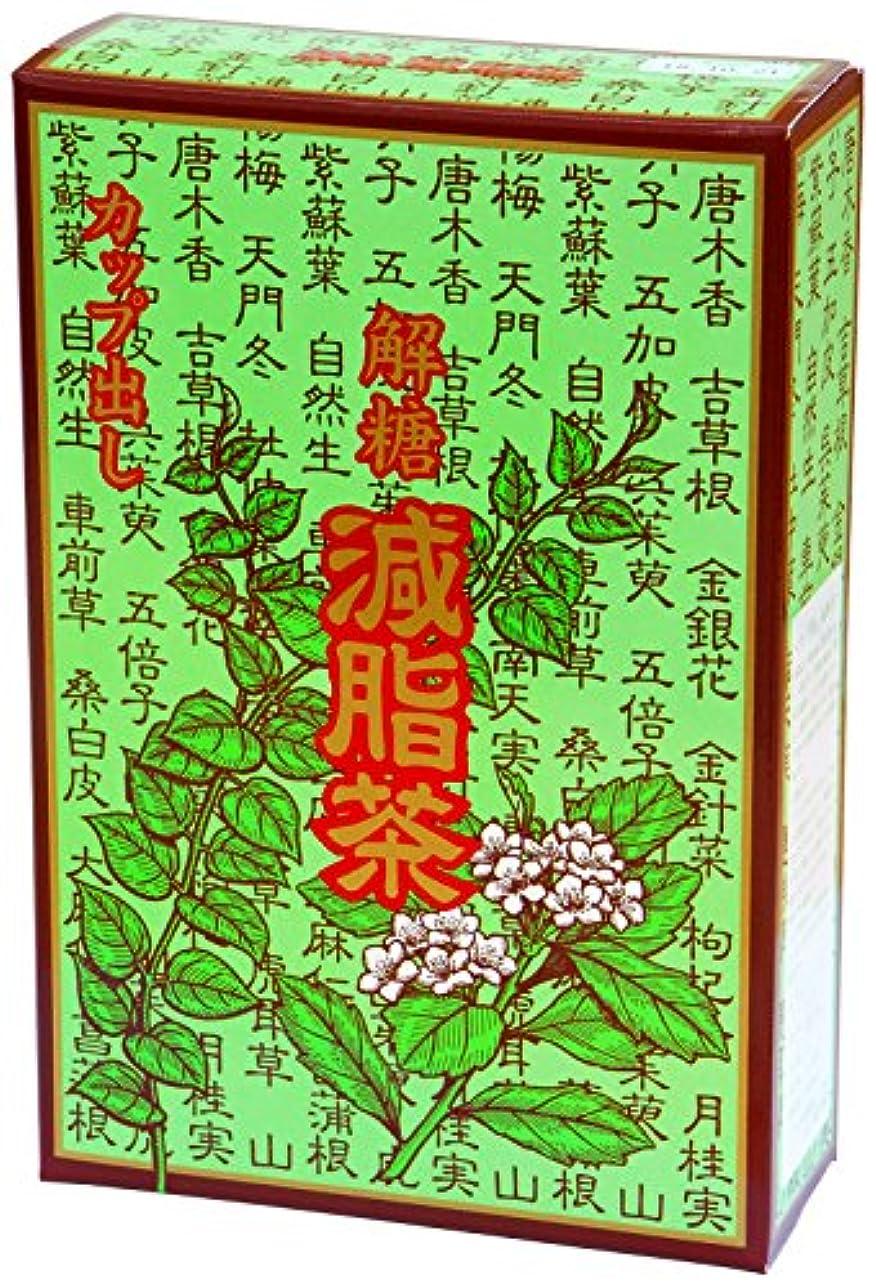 オーバーコート固体農村自然健康社 減脂茶?箱 2g×64パック カップ出し用ティーバッグ