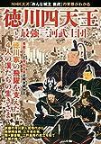 徳川四天王と最強三河武士団 (双葉社スーパームック)
