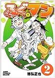 ふぐマン 2 (ジャンプコミックスデラックス)
