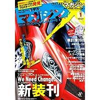 MAG X (ニューモデルマガジンX) 2009年 01月号 [雑誌]