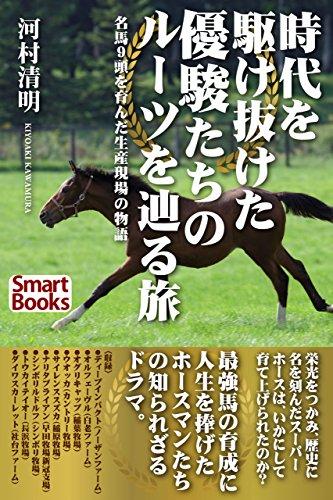 時代を駆け抜けた優駿たちのルーツを辿る旅 名馬9頭を育んだ生産現場の物語 (スマートブックス)の詳細を見る