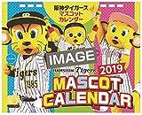 阪神タイガース マスコットカレンダー 2020年 カレンダー CL-599 卓上タイプ プロ野球