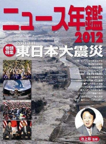 ニュース年鑑2012の詳細を見る