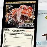 【目録ギフトカタログ】極上たらば蟹2kg 3L-4L (約2肩入) 海鮮カタログ 【景品・贈答】